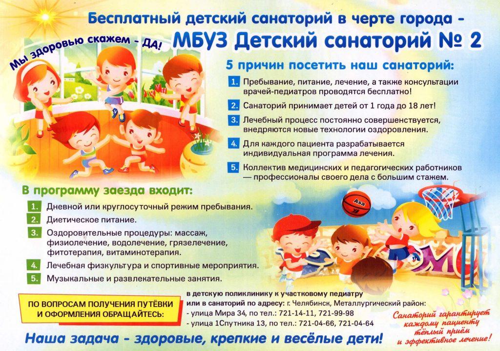 Детский санаторий 2